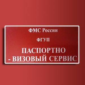 Паспортно-визовые службы Илезы